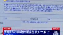 """自贸大数据 海南发布71项制度创新案例 获多个""""第一"""""""