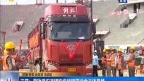 三亚:首批武汉产钢构件运抵亚沙会主体育场
