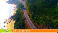 海南将建旅游示范区 未来5年规划发布