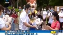 亞沙會組委會慰問海南省支援湖北醫護人員