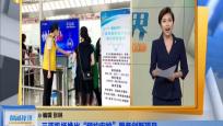 """三亚机场推出""""预约安检""""服务创新项目"""