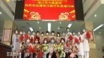 海口市中医医院首批支援武汉护理医疗队胜利凯旋