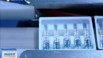 以重大新药创制专项为契机 推进海南医药健康产业发展