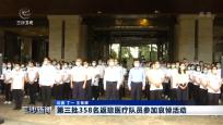 第三批358名返琼医疗队员参加哀悼活动