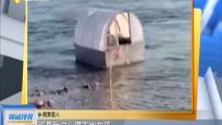河南:造船想横渡太平洋 不料刚起航就被困