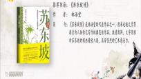 书香生活:《苏东坡传》