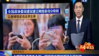 全国政协委员朱永新:呼吁建立网络游戏分级制度
