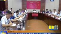 """海南省应急管理厅将于6月开展""""安全生产月""""活动"""