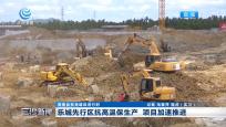 乐城先行区抗高温保生产 项目加速推进