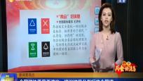 全国政协委员王济光:建议垃圾分类标准全国统一