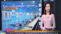 全国人大代表杨德芹:建议将游泳技能纳入中小学义务教育必修课