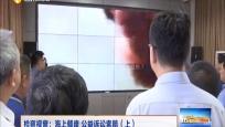 检察视窗:海上倾废 公益诉讼索赔(上)