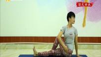 全民健身 瑜伽扭转类体式·简易扭脊式