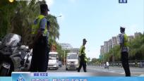 海南交警:整治不停 安全不斷