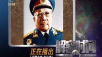 解密时间 开国大将·张云逸