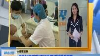海南下月起實施2劑次麻腮風疫苗免疫程序
