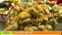 海口龍華:社區啟動公益活動 為居民免費送蔬菜