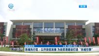 """乐城先行区:以开放促发展 为自贸港建设打造""""乐城引擎"""""""