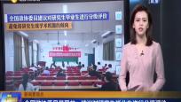 全国政协委员黄爱龙:建议对研究生毕业生进行分级评价