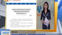 國家市場監管總局:徹查湖南郴州奶粉事件