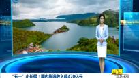 """""""五一""""小長假:國內旅游收入超470億元"""