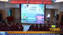 """海南104名支援湖北医疗队队员被授予""""洪湖市荣誉市民""""称号"""