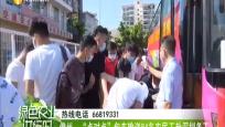"""儋州:""""點對點""""包車輸送84名農民工赴深圳務工"""