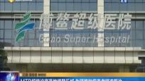 MTB超級診室落地博鰲樂城 為疑難腫瘤患者精準施治