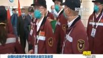 中國抗疫醫療專家組抵達阿爾及利亞