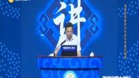 《海南自貿大講壇》2020年05月03日