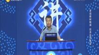 《海南自贸大讲坛》2020年05月17日