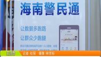 海南:交管服务不断优化 提升群众办事效率