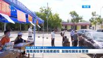 海南高校學生陸續返校 加強校園安全管理