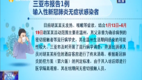 三亚市昨日报告1例输入性新冠肺炎无症状感染者