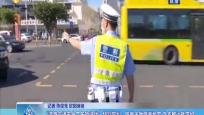 """""""道路交通安全三年攻坚战""""特别策划:防患未然降事故率 常态整治秩序好"""