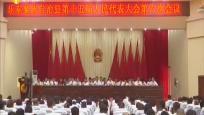 乐东黎族自治县十五届人大六次会议隆重开幕