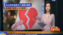 """民法典草案拟引入""""离婚冷静期"""""""