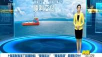 """上海首制海洋工程輔助船""""國海民興""""""""國海民盛""""號順利交付"""