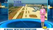 海口美兰机场二期扩建工程6月1日起开展飞行校验