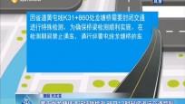 黄屯线龙塘桥进行特殊检测 明日13时起将进行交通管制