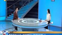 """海南潮 荔枝來自火山口 如何破解了""""豐產不豐收""""?"""