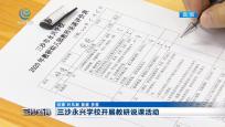三沙永兴学校开展教研说课活动