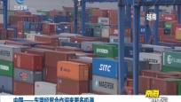 中國—東盟經貿合作迎來更多機遇