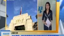 北大清華:畢業年級學生6月6日起分批次分類別自愿返校