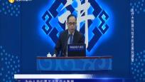 《海南自贸大讲坛》2020年05月31日