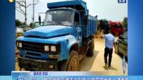 昌江:群众举报交通违法车辆 交警雷霆出击一律严查