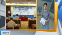 洋浦控股公司与国开行海南分行签署合作协议 意向合作融资将达30亿元