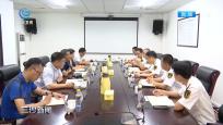 三沙将与海南海事局加强合作 助力海南自贸港建设