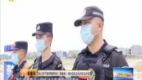 嚴防海上疫情輸入 儋州海岸警察筑牢防線