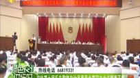 政协第十届乐东黎族自治县委员会第四次会议隆重开幕